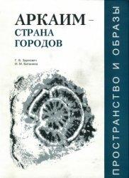 Зданович Г.Б., Батанина И.М. Аркаим - страна городов