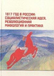 Поршнева О.С. (гл.ред.) 1917 год в России: социалистическая идея, революцио ...