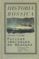 Гусефф К. Русская эмиграция во Франции: социальная история (1920-1939 годы)