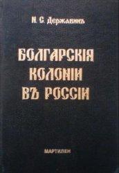 Державин Н.С. Болгарские колонии в России (Таврическая, Херсонская и Бессар ...