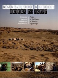 Белова Г.А. (ред.) Возвращение в Египет: страницы истории российской египто ...