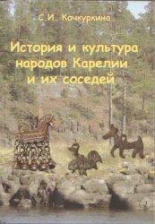 Кочкуркина С.И. История и культура народов Карелии и их соседей