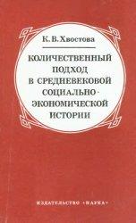 Хвостова К.В. Количественный подход в средневековой социально-экономической ...