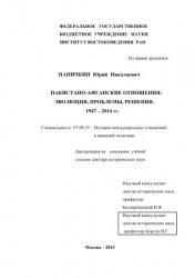 Паничкин Ю.Н. Пакистано-афганские отношения: эволюция, проблемы, решения. 1 ...