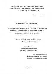 Попенков О.Н. Особенности ливийской государственности в период правления М. ...