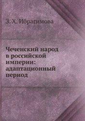 Ибрагимова З.Х. Чеченский народ в Российской империи: адаптационный период