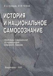 Кузнецов В.А., Чеченов И.М. История и национальное самосознание (проблемы с ...