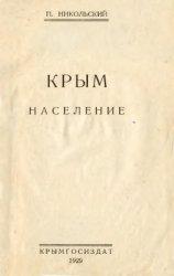 Никольский П.А. Крым. Население