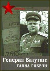 Журахов В.М. Генерал Ватутин: тайна гибели