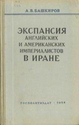 Башкиров А.В. Экспансия английских и американских империалистов в Иране (19 ...