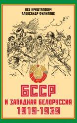 Криштапович Л., Филиппов А. БССР и Западная Белоруссия. 1919-1939 гг.