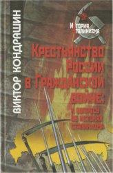 Кондрашин В.В. Крестьянство России в Гражданской войне: к вопросу об истока ...