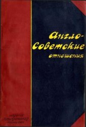 Англо-советские отношения со дня подписания торгового соглашения до разрыва ...
