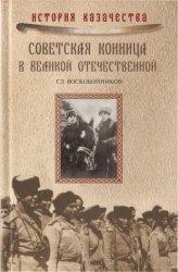 Воскобойников Г. Советская конница в Великой Отечественной