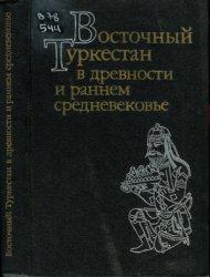 Тихвинский С.Л. (ред.). Восточный Туркестан в древности и раннем средневеко ...