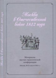 Добренький С.И. (ред.) Москва в Отечественной войне 1812 года