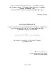 Назир М.И. Военно-политические отношения Российской Федерации и Сирийской А ...