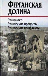 Абашин С.Н., Бушков В.И. (отв. ред.) Ферганская долина: этничность, этничес ...