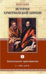 Шафф Ф. История христианской церкви. Том I. Апостольское христианство. 1-10 ...