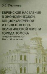 Ульянова О.С. Еврейское население в экономической, социокультурной и общест ...