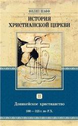 Шафф Ф. История христианской церкви. Том II. Доникейское христианство. 100- ...