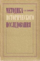 Санцевич А.В. Методика исторического исследования