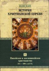Шафф Ф. История христианской церкви. Том III. Никейское и посленикейское хр ...
