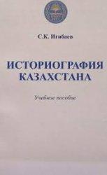 Игибаев С.К. Историография Казахстана. Древность - начало XX века