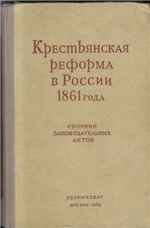 Софроненко К.А. Крестьянская реформа в России 1861 года. Сборник законодате ...