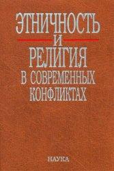 Тишков В.А., Шнирельман В.А. Этничность и религия в современных конфликтах