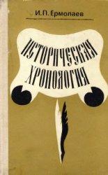 Ермолаев И.П. Историческая хронология