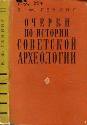 Генинг В.Ф. Очерки по истории советской археологии