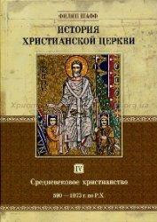 Шафф Ф. История христианской церкви. Том IV. От Григория I до Григория VII. ...