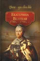 Смыр М.Н. (сост.) Екатерина Великая. 1780-1790-е гг