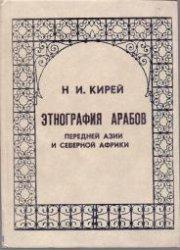 Кирей Н.И. Этнография арабов Передней Азии и Северной Африки
