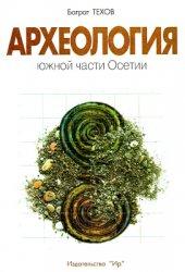 Техов Б.В. Археология южной части Осетии