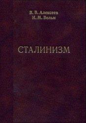 Алексеев В.В., Вельм И.М. Сталинизм: истоки, становление, пролонгация, сущн ...