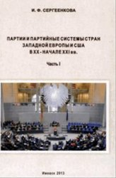 Сергеенкова И.Ф. Партии и партийные системы стран Западной Европы и США в Х ...