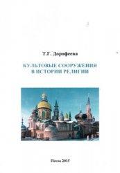 Дорофеева Т.Г. Культовые сооружения в истории религии