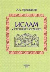 Ярлыкапов А.А. Ислам у степных ногайцев