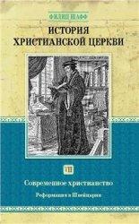 Шафф Ф. История Христианской Церкви. Том VIII. Современное христианство. Ре ...