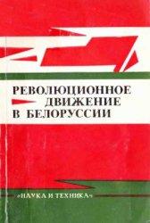Савицкий Э.М. Революционное движение в Белоруссии (август 1914 - февраль 19 ...