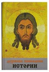 Забегайло О.Н. Духовное понимание истории