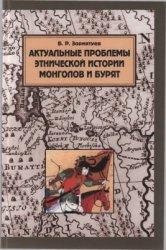 Зориктуев Б.Р. Актуальные проблемы этнической истории монголов и бурят