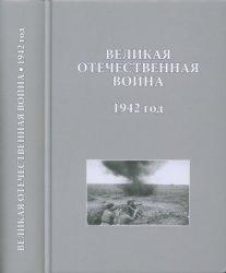 Христофоров В.С. Великая Отечественная война. 1942 год: Исследования, докум ...