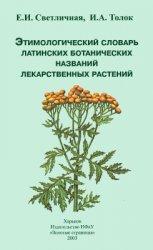 Светличная Е.И., Толок И.А. Этимологический словарь латинских ботанических  ...