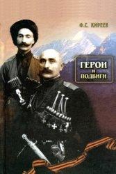 Киреев Ф.С. Герои и подвиги