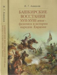 Акманов И.Г. Башкирские восстания XVII - XVIII веков: феномен в истории нар ...