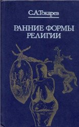 Токарев С.А. Ранние формы религии