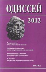 Одиссей. Человек в истории 2012. Предательство: опыт исторического анализа
